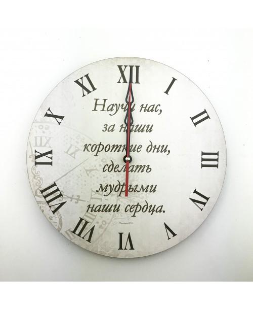 """Годинник настінний """"Научи нас, за наши короткие дни, делать мудрыми наши сердца"""""""