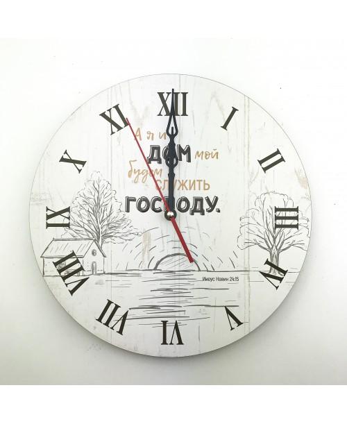 """Годинник настінний """"Я и дом мой будем служить Господу"""""""