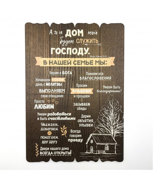 """Декоративна табличка з гачками """"Я и дом мой будем служить Господу."""""""