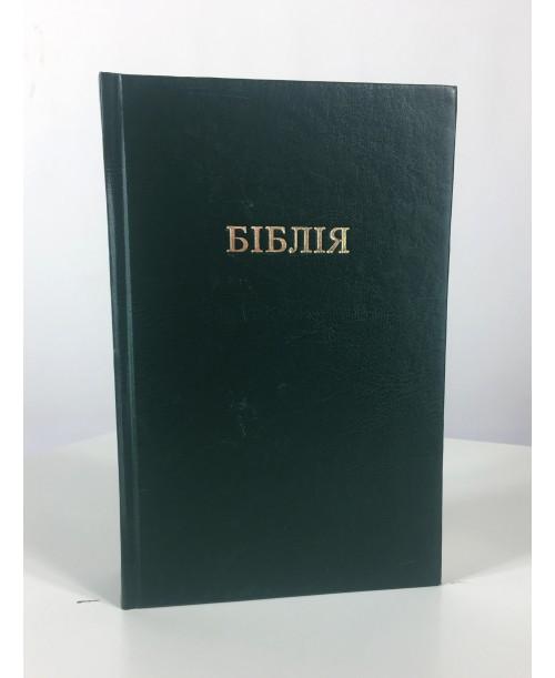 Біблія 053 Гижа Олександра
