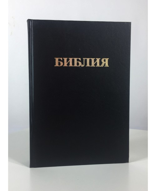 Библия 073 РБО