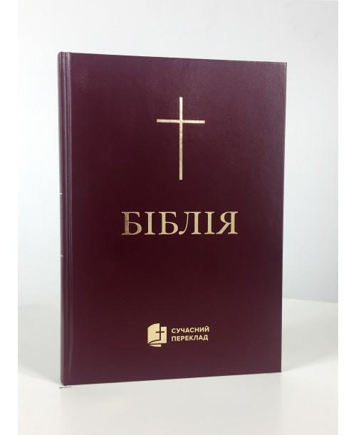 Біблія 073 Сучасний переклад