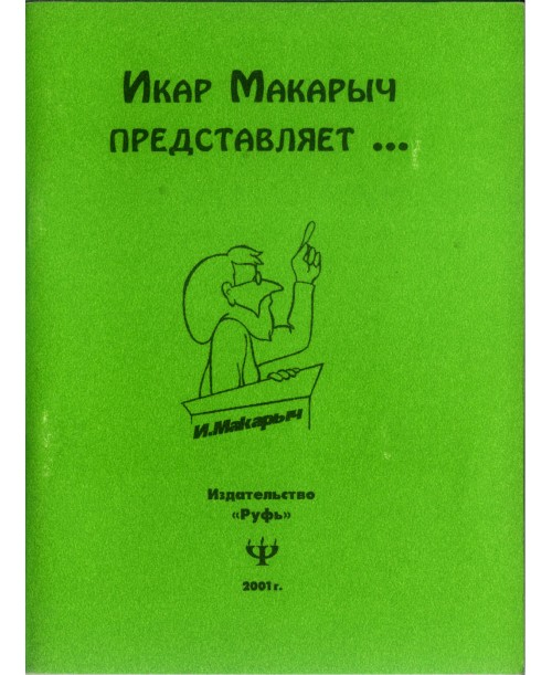 Икар Макарыч представляет...