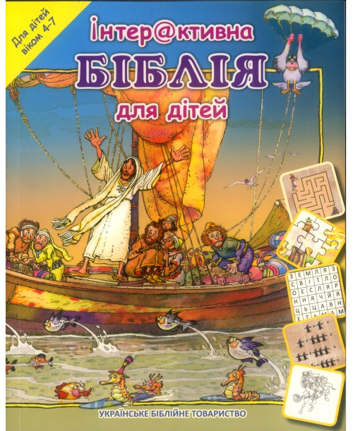 Інтерактивна Біблія для дітей
