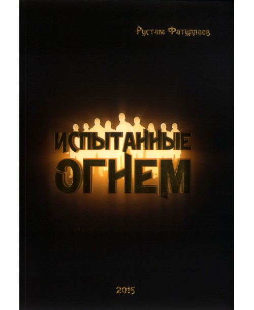 Испытанные огнем. Книга 1