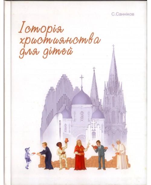 Історія християнства для дітей