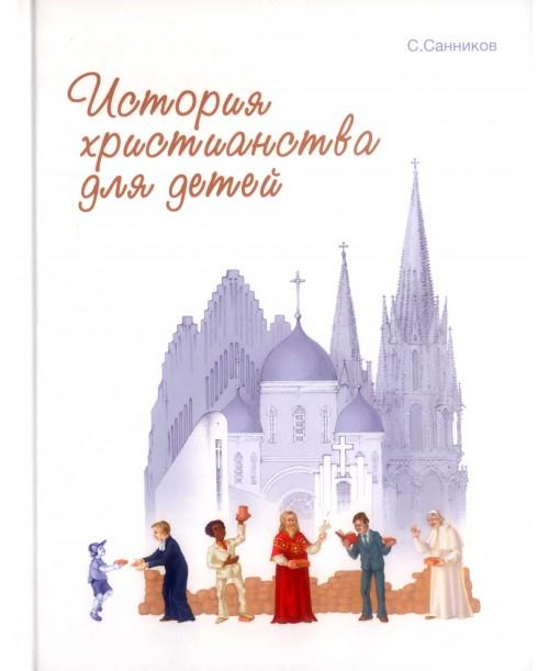 История христианства для детей