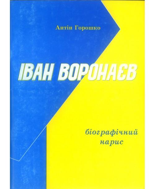 Іван Воронаєв