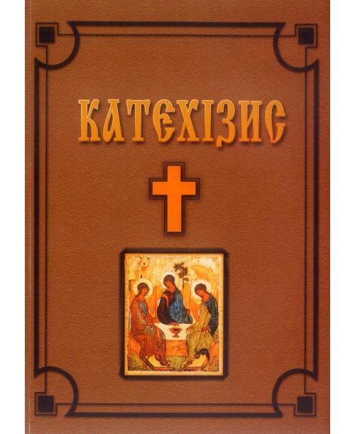 Катехізис