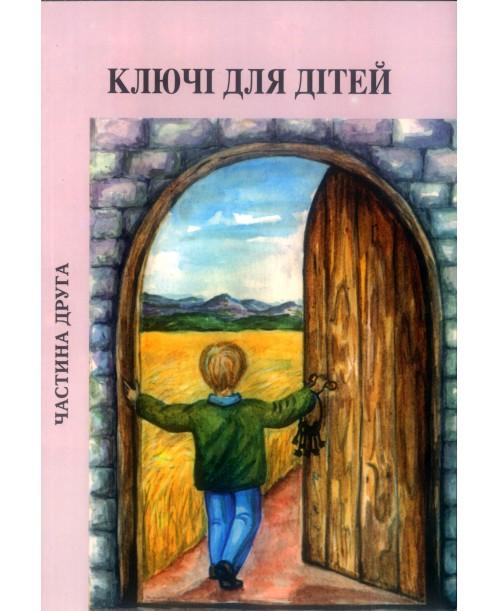 Ключі для дітей. Частина 2