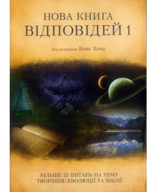 Нова книга відповідей 1