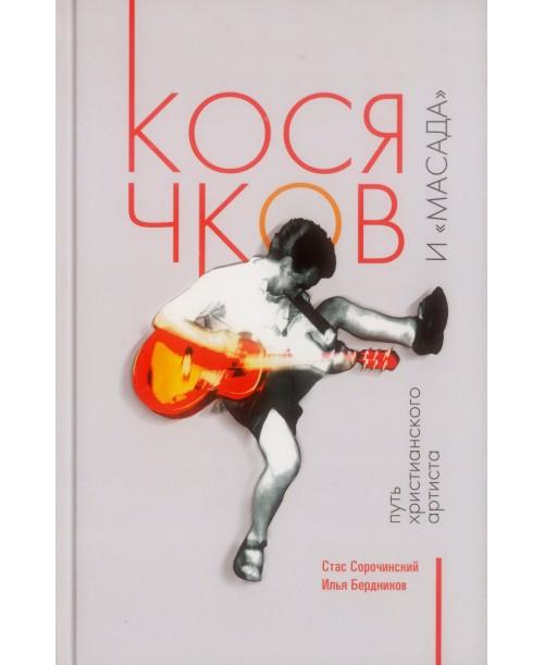 "Косячков и ""Масада"". Путь христианского артиста"