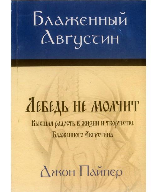 Блаженный Августин. Лебедь не молчит