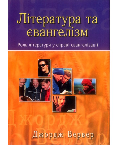 Література та євангелізм