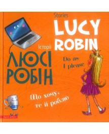 Історії Люсі Робін. Що хочу, те й роблю.