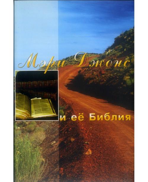 Мэри Джонс и ее Библия