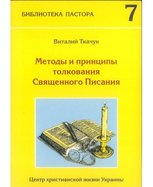 Методы и принципы толкования Священного Писания. Книга 7