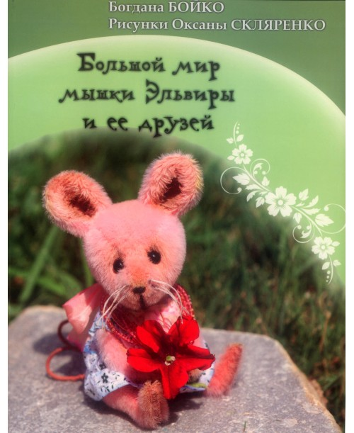 Большой мир мышки Эльвиры и ее друзей