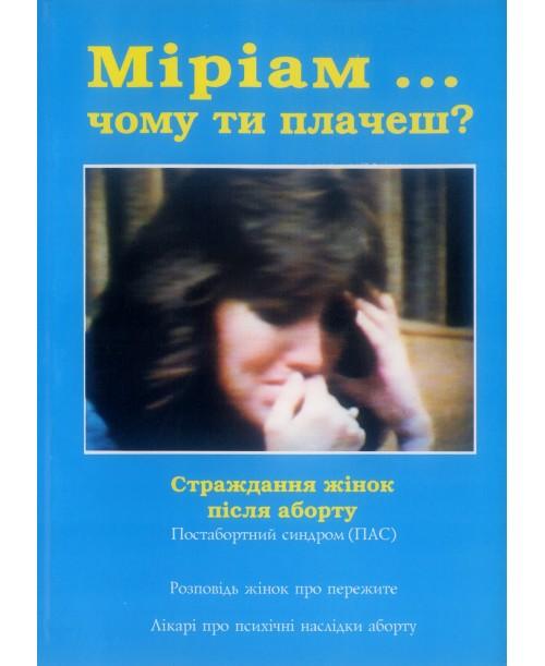 Міріам... чому ти плачеш?