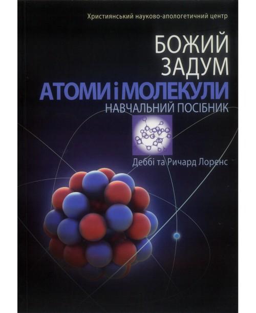 Божий задум. Атоми і молекули