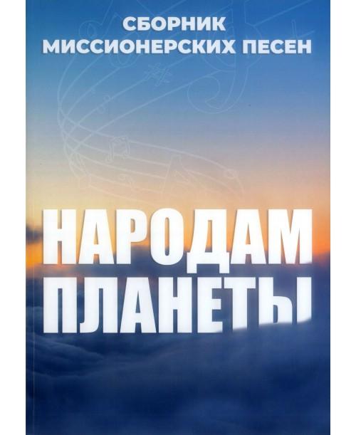 """Сборник миссионерских песен """"Народам планеты"""""""
