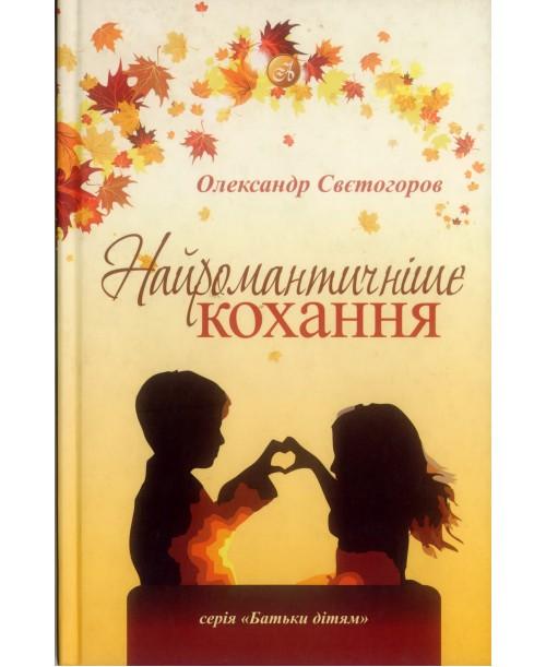 Найромантичніше кохання