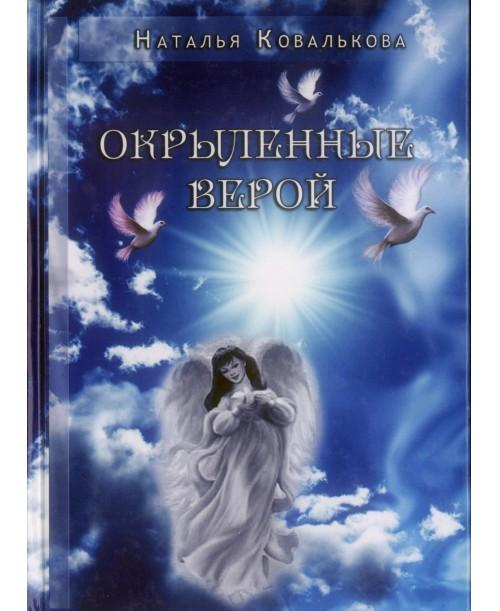 Окрыленные верой. Библейские рассказы