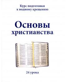 Основы христианства. 24 урока. Новое издание!