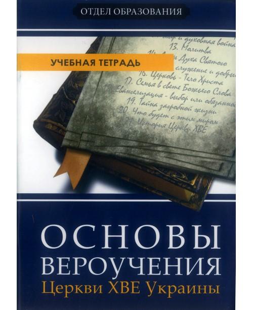 Основы вероучения Церкви ХВЕ Украины. Учебная тетрадь