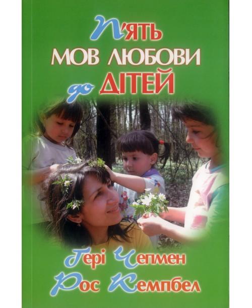 П′ять мов любові до дітей