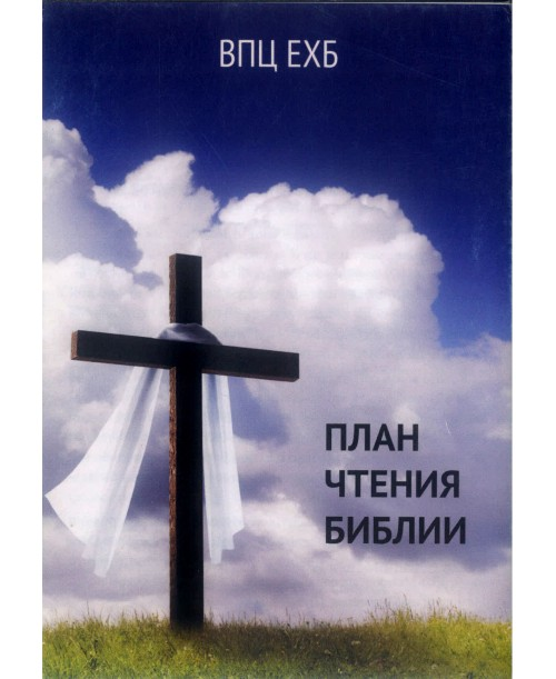 План чтения Библии