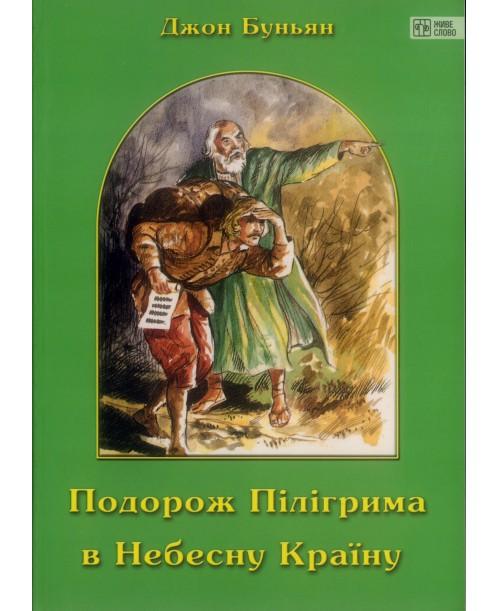 Подорож пілігріма в Небесну країну