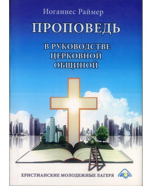 Проповедь в руководстве церковной общиной