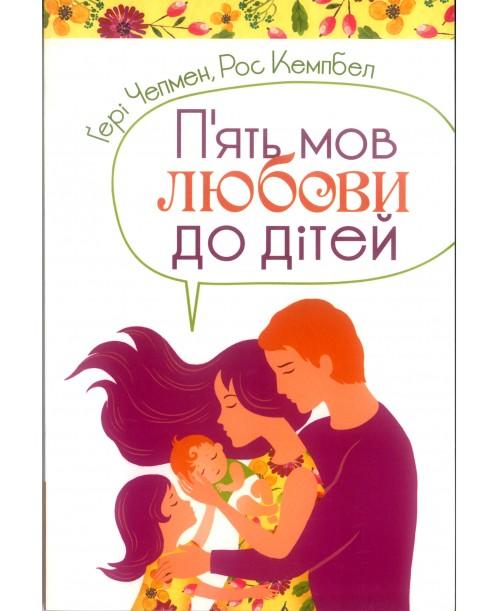 П'ять мов любові до дітей