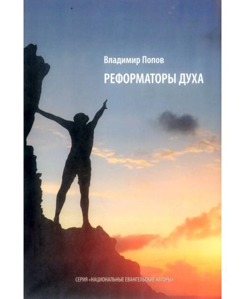 Реформаторы духа
