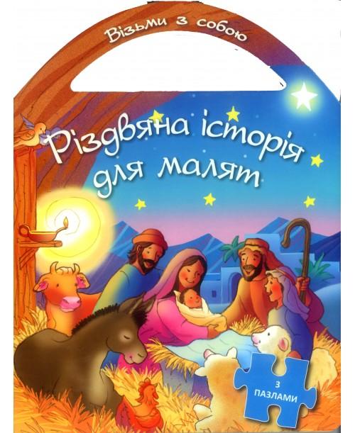 Різдвяна історія для малят з пазлами