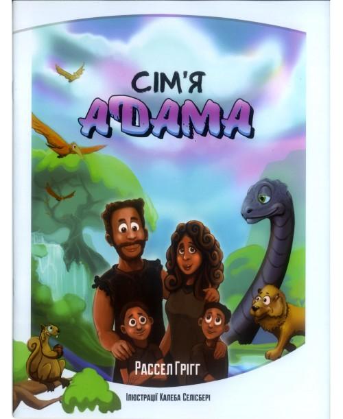 Сім'я Адама