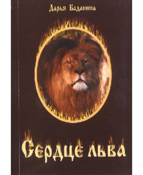 Сердце льва