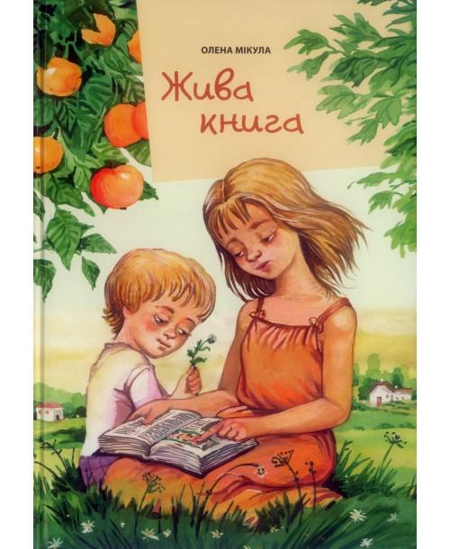 Жива книга