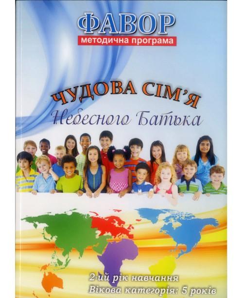 """Методична програма Фавор """"Чудова сім′я Небесного Батька"""""""