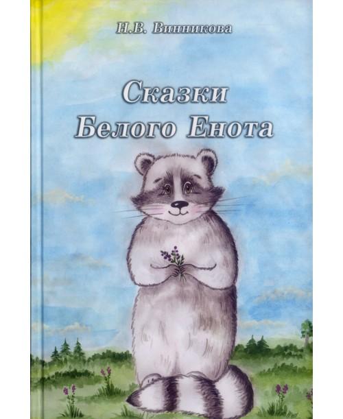 Сказки Белого Енота