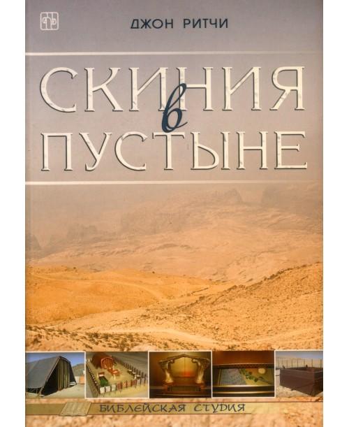 Скиния в пустыне