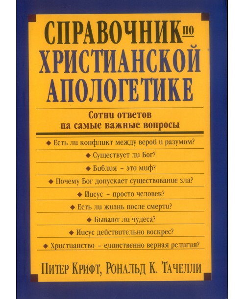 Справочник по христианской апологетике