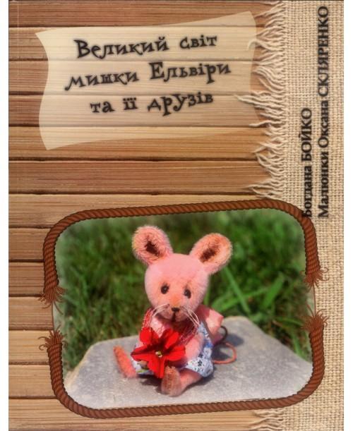 Великий світ мишки Ельвіри та її друзів