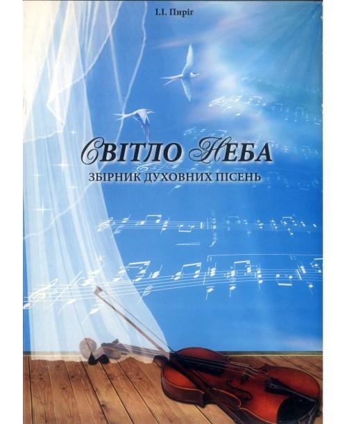 """Збірник духовних пісень """"Світло Неба"""""""