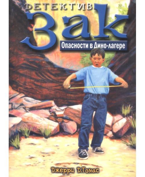 Зак. Опасности в Дино-лагере