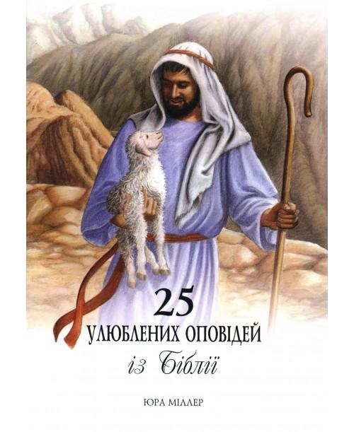 25 улюбленних оповідей із Біблії