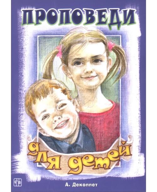 Проповеди для детей
