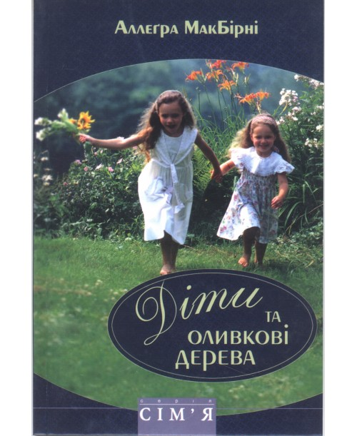 Діти та оливкові дерева