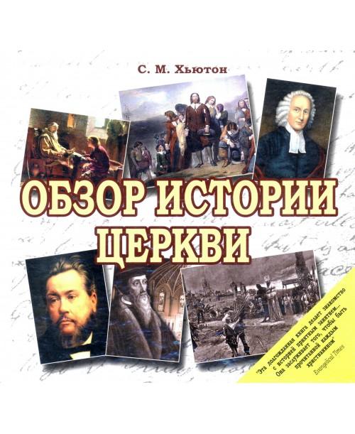 Обзор истории Церкви